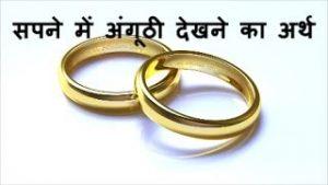 सपने में शादी की अंगूठी देखना