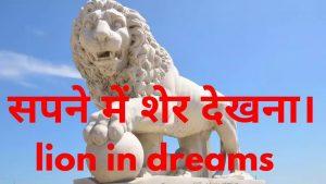 सपने में शेर से लड़ना मतलब क्या होता है