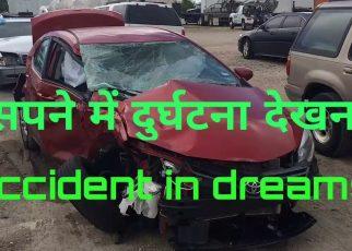 सपने में दुर्घटना देखना मतलब क्या होता है