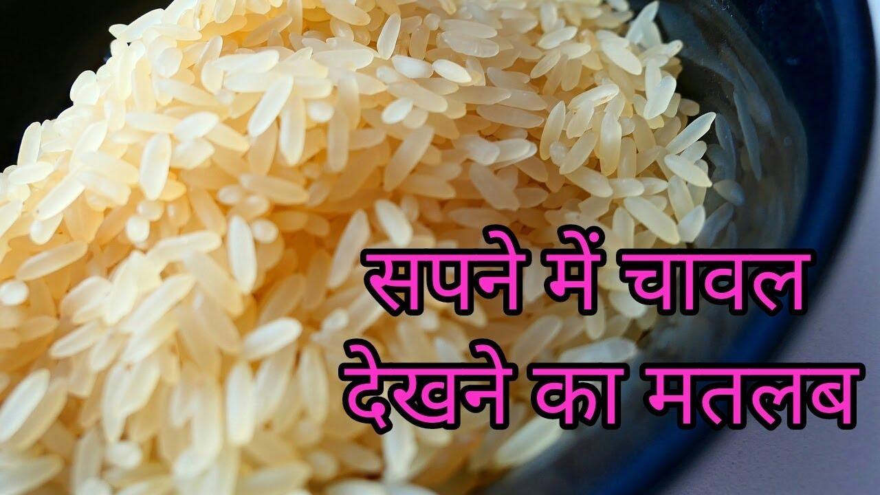 सपने में चावल देखना मतलब क्या होता है