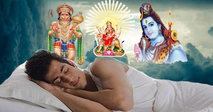 सपने में भगवान